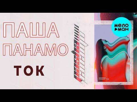 Паша Панамо - Ток Single