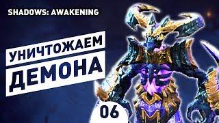 УНИЧТОЖАЕМ ДЕМОНА! - #6 ПРОХОЖДЕНИЕ SHADOWS: AWAKENING