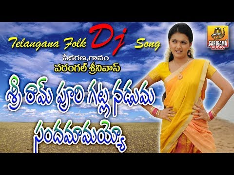 Sri Ram Puram Gatla Naduma Sandamamayya Dj Song | Warangal Srinivas Songs | Telangana Folk Dj Songs