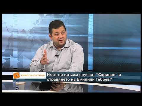 """Имат ли връзка случаят """"Скрипал"""" и отравянето на Емилиян Гебрев?"""