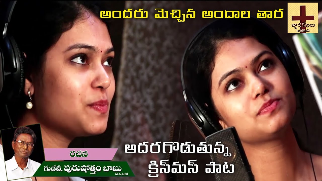 అందరు మెచ్చిన అందాల తార | New Telugu Christmas Songs 2018 | Ramya Behara Hit Songs