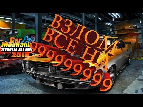 как взломать игру car mechanic simulator 2015 на опыт и деньги