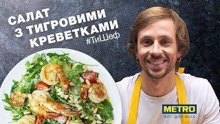 #ТиШеф: легкий салат з тигровими креветками