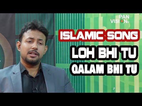 Lou Bhi tu Qalam Bhi Tu By Imam Nomany | Latest Islamic Song