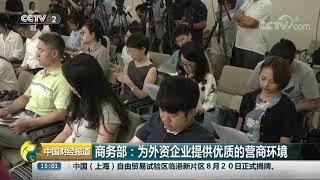 [中国财经报道]商务部:为外资企业提供优质的营商环境| CCTV财经