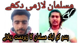 Pakistani boy Mk Rock reply to india boy hindu sher boy