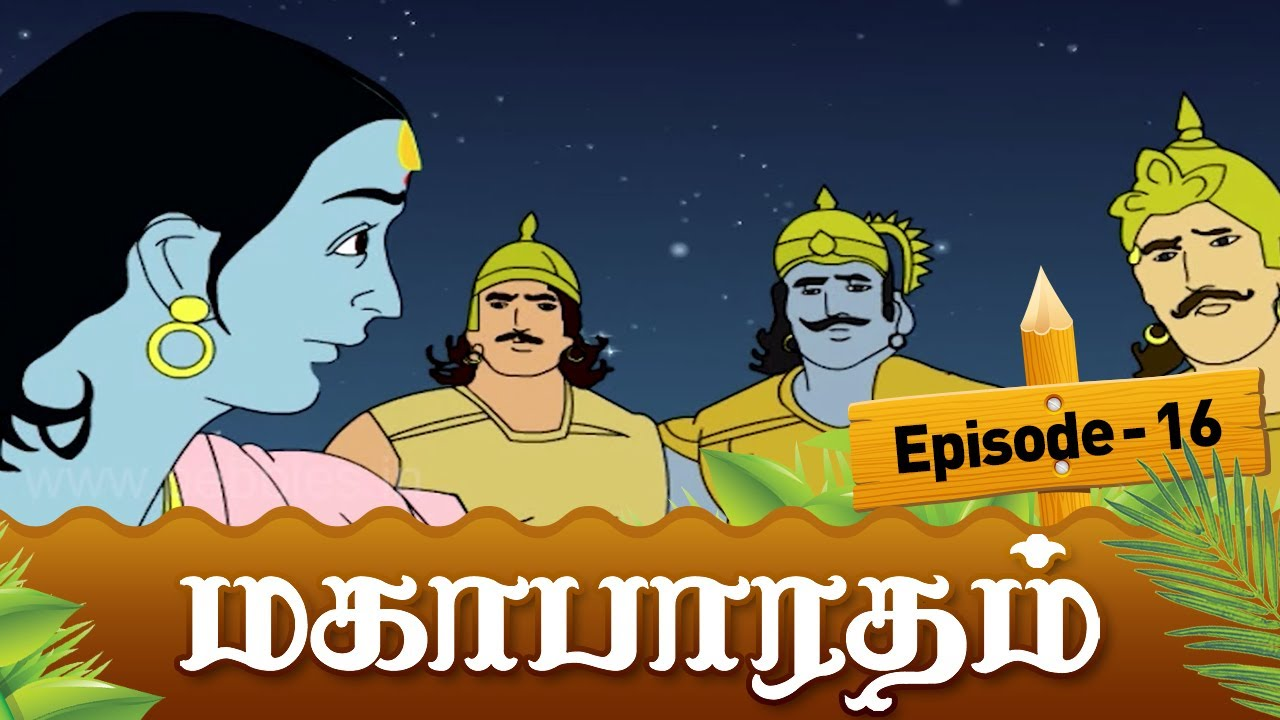 Mahabharatham Story in Tamil Episode-16 | மகாபாரதம் கதை பகுதி - 10 | Full Animated Movie in Tamil