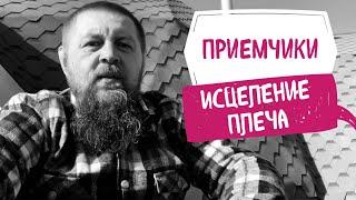Русские руны - исцеление плеча