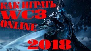 КАК ИГРАТЬ В ВАРКРАФТ 3 ONLINE 2019 , АКТУАЛЬНО