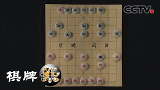 [棋牌乐] 全国象棋女子甲级联赛:凤兰击败李沁 杭宁击败陈青婷 20200613 | CCTV体育 - YouTube