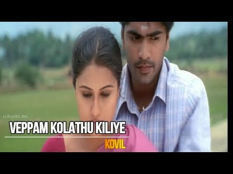 Veppam Kolathu Kiliye | Kovil | Harris Jayaraj | Love Song