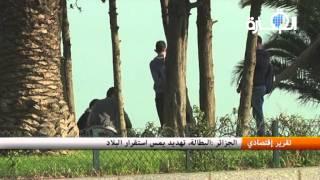الجزائر :البطالة تهديد يمس استقرار البلاد