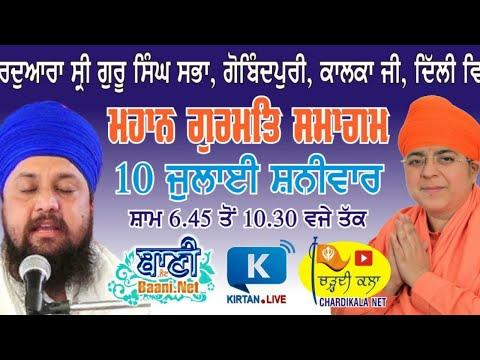 Live-Now-Gurmat-Kirtan-Samagam-From-Govindpuri-Delhi-10-July-2021
