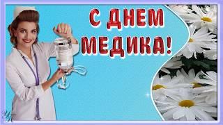 С Днем Медицинского работника! Красивая видео открытка