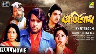 Pratisodh | প্রতিশোধ | Bengali Movie | Full HD | Prosenjit, Uttam Kumar, Mahua Raychowdhury