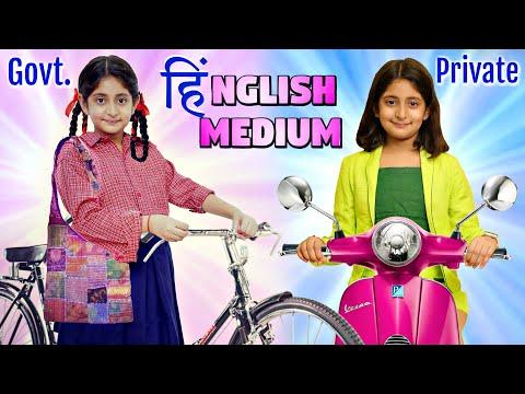 HINGLISH Medium - PRIVATE vs SARKARI School Life | A Short Film | MyMissAnand