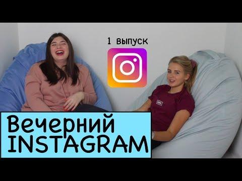 Вечерний Instagram#1 Настя Гонцул & Мая Ми. Тренды, пранки, новости и вайны Инстаграма 2019