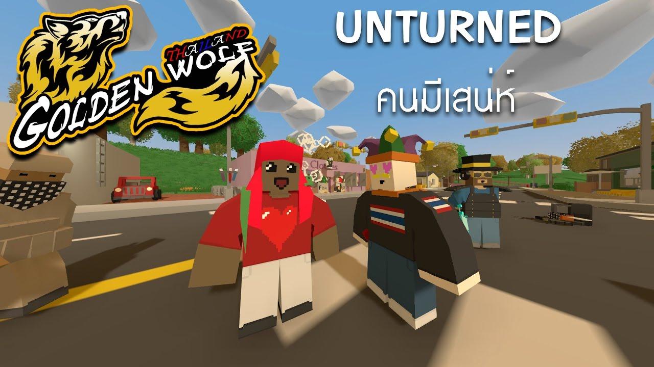 Download Unturned Golden Wolf #คนมีเสน่ห์