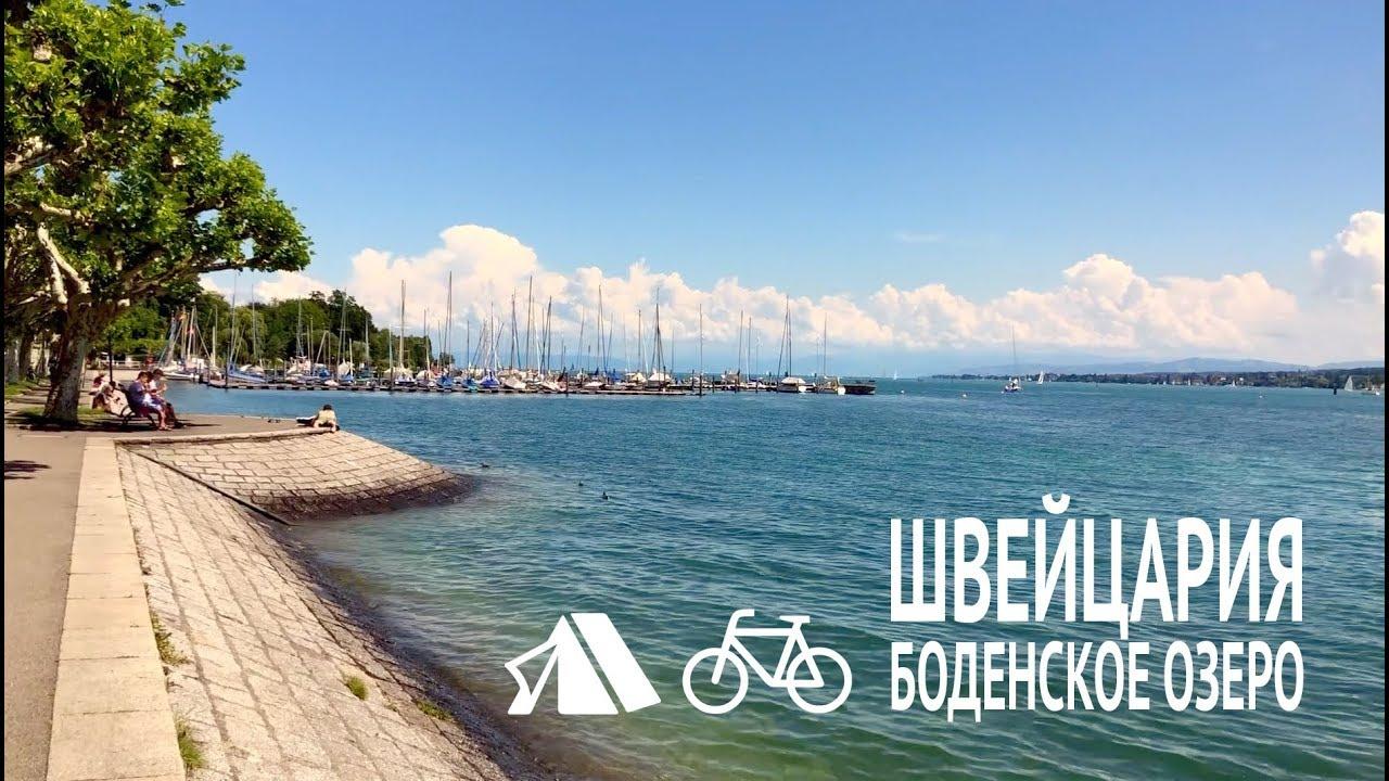 ШВЕЙЦАРИЯ. КЕМПИНГ на Боденском озере