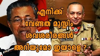 Raman sreevastava Appointed As Kerala Police Adviser | Oneindia Malayalam