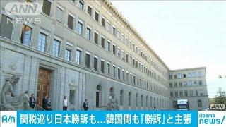 WTO提訴で日本勝訴も・・・韓国側も「勝訴」と主張(19/09/11)