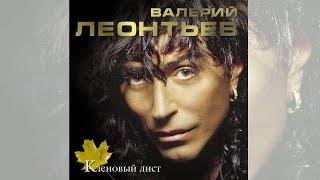 Валерий Леонтьев - Кленовый Лист (Альбом 2003 г.)