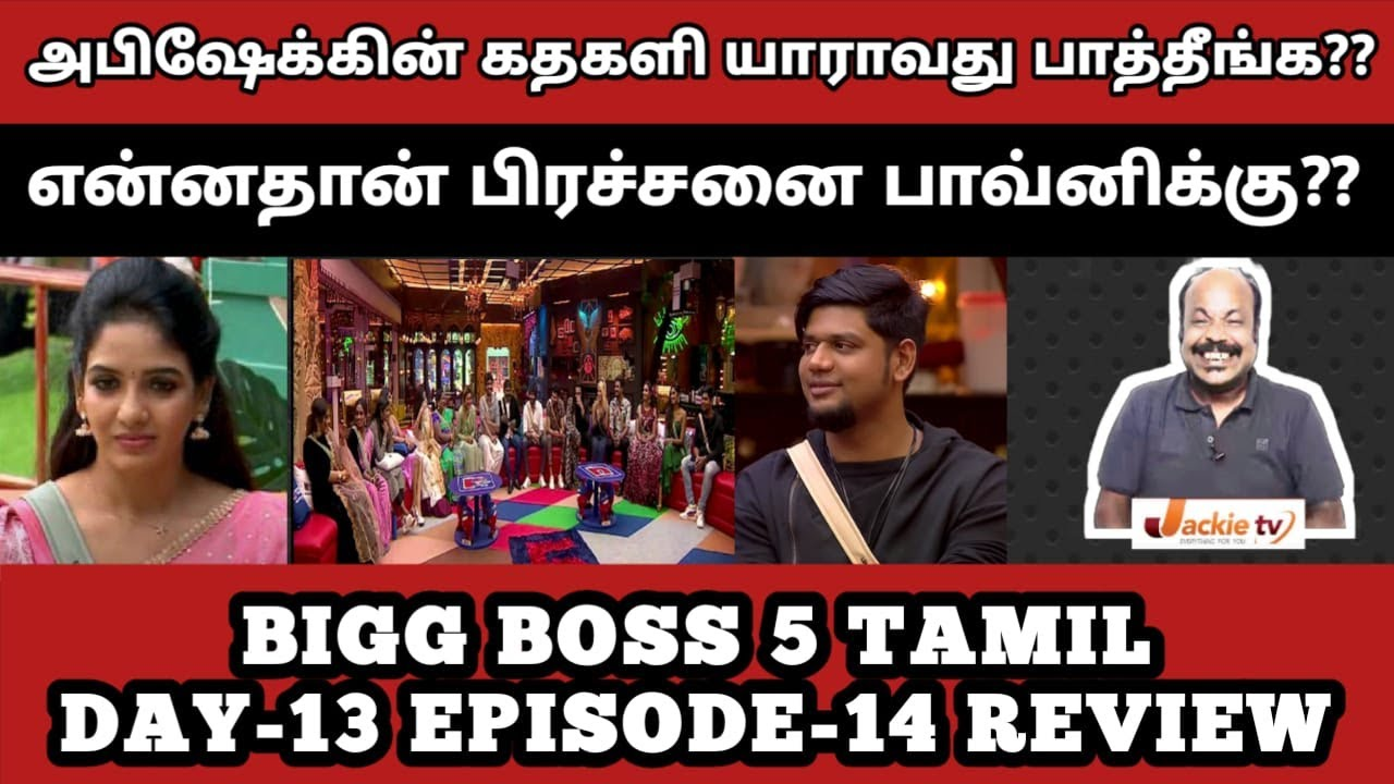 Download Kamalhassan trapped Priyanka with questions? Cinemapayyan Abhisek in Fight mode   BB5 Tamil D13 E14