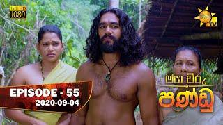Maha Viru Pandu | Episode 55 | 2020-09-04 Thumbnail