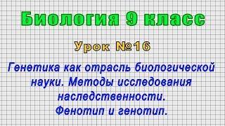 Биология 9 класс (Урок№16 - Генетика как отрасль биологической науки. Фенотип и генотип.)