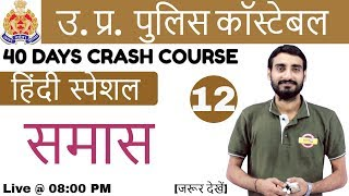 Class 12 || UP POLICE CONSTABLE || 49568 पद I हिंदी स्पेशल  By Vivek Sir | समास