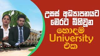 උසස් අධ්යාපනයට මෙරට බිහිවූනු හොදම University එක | Piyum Vila | 19 - 03 - 2021 | SiyathaTV Thumbnail
