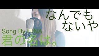 なんでもないや Nandemonaiya - 君の名は。 Kimi no Naha[上白石萌音Ver.] Song by HINA
