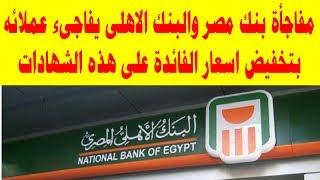 مفاجأة بنك مصر والبنك الاهلى يفاجىء عملائه بتخفيض اسعار الفائدة على هذه الشهادات