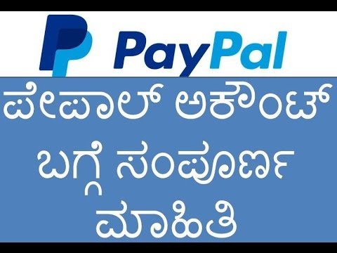 Paypal account creation step by step guide in Kannada (ಕನ್ನಡದಲ್ಲಿ)