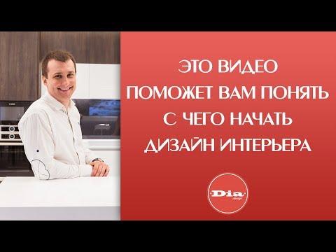 Дизайн интерьера в Минске со студией Dia.by