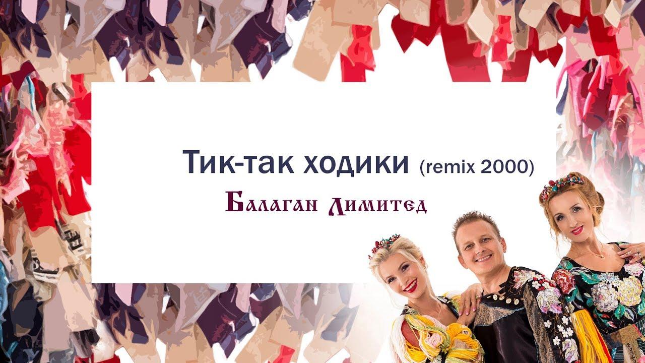 Балаган Лимитед - Тик -так ходики (Remix 2000 г.) (Audio)