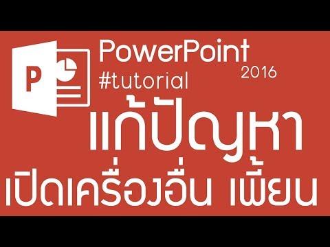 วิธี save powerpoint ไม่ให้ font เปลี่ยน ป้องกันอักษรเพี้ยนเมื่อเปิดกับคอมเครื่องอื่น