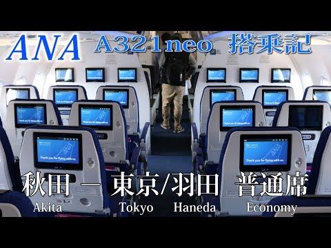 ANA A321neo搭乗記 秋田−東京/羽田 普通席 All Nippon Airways Akita to Tokyo Haneda
