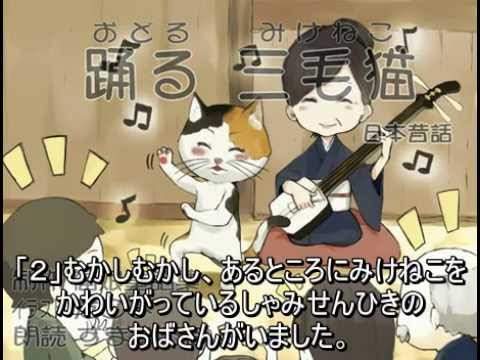 [Terakoya] Học tiếng Nhật qua phim ảnh – Odoru Mikeneko