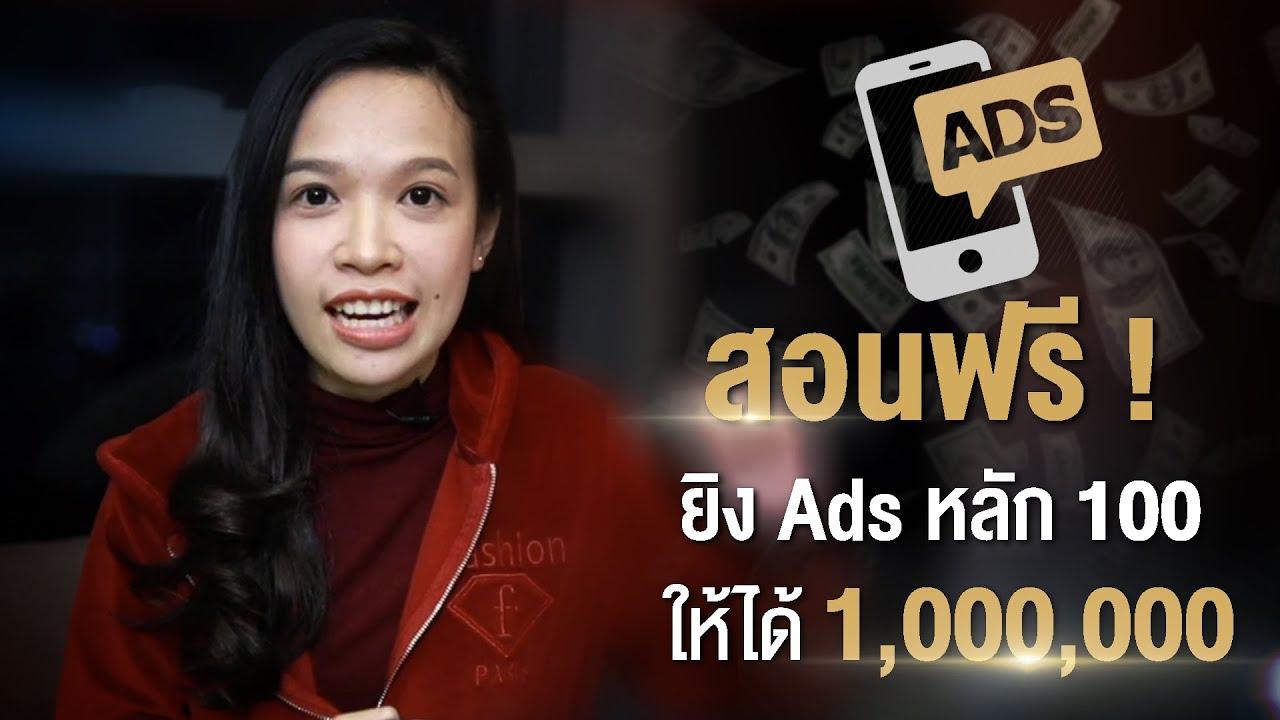สอนฟรี ! ยิง Ads หลัก 100 ให้ได้ 1,000,000