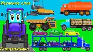 Изучение слов. Машины, спецтехника 2. Трактор Мика. Развивающие мультики