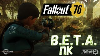 Fallout 76 B.E.T.A. ПК Выживание ☢ Защита Поселения ☠ Новые Локации (Ультра Графика)