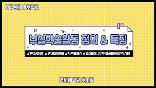 [연구윤리] 부실학술활…