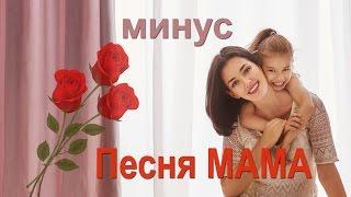 Песня МАМА #ДеньМатери