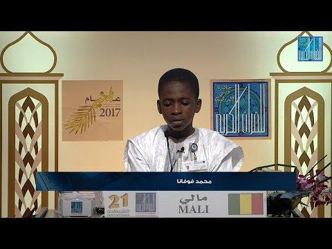محمد فوفانا -   مالي   MOHAMED FOFANA - MALI