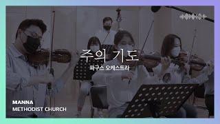 [만나교회] 주의 기도(파구스 오케스트라)
