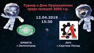 Луч(г.Сергиев Посад) - Орбита(г.Зеленоград) 06