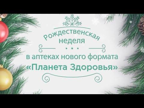 """Рождественская неделя в аптеках нового формата """"Планета Здоровья"""""""