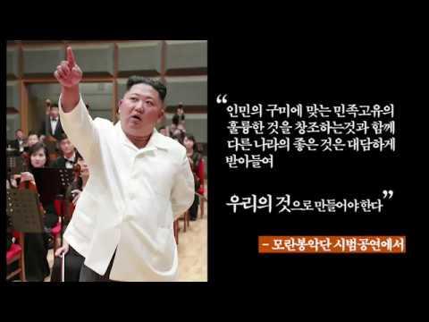 음악, 정치로 꽃피우다 – 김정은 위원장의 음악정치