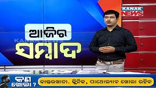 Ajira Sambad: Why E-Paper Is Necessary? How It Is Available For People